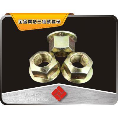 GB6187全金属六角法兰锁紧螺母
