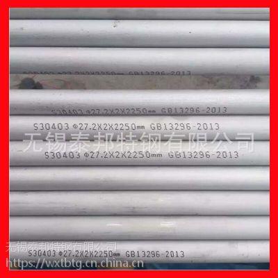 无锡现货【温州青山】409L不锈钢钢管 工业用排气管 冷拔无缝管 规格齐全