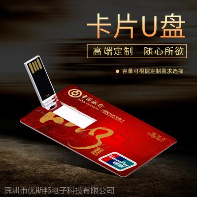 卡片U盘16G个性定制logo创意名片式优盘婚庆会展毕业纪念礼品2.0
