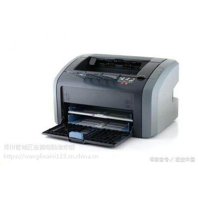 郑州建设路打印机维修服务点打印机