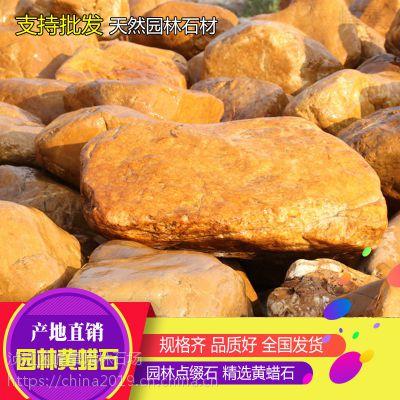 大块黄腊石点缀,供应刻字石直销,园林黄腊石价格,黄蜡石