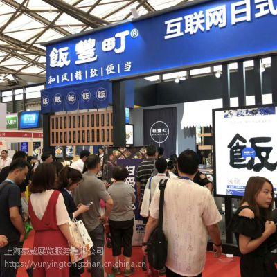 2018上海27届餐饮连锁加盟展览会