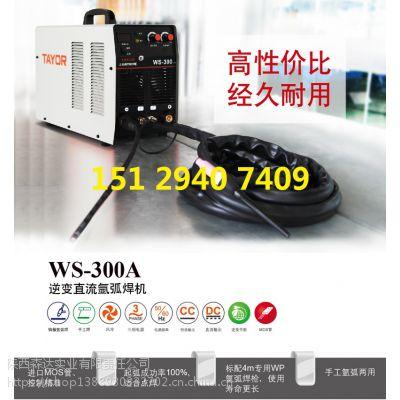 西安上海通用不锈钢氩弧焊机 WS-300A 逆变直流氩弧焊机多少钱?
