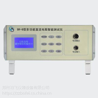 郑州泊飞BR-B型多功能直流电阻智能测试仪(微电阻测试仪)