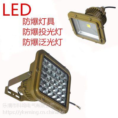 科鸣供应隔爆型led防爆泛光灯工业照明防爆投光灯