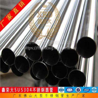 广西白色304不锈钢管(无缝管) 卫生级不锈钢管