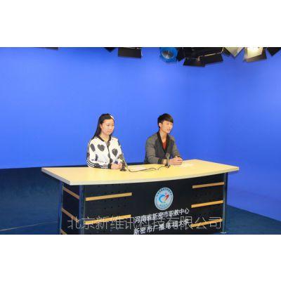 校园虚拟演播室系统- 3d虚拟演播室- 新维讯科技提供技术服务