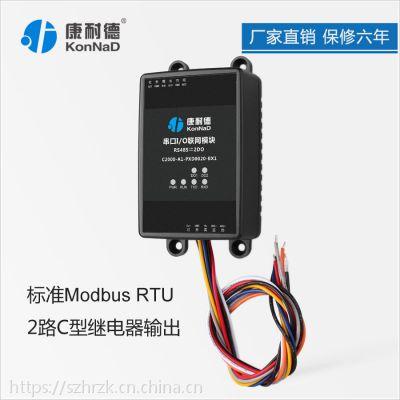 数字量输出模块RS485转2DO继电器输出RTU协议康耐德品牌