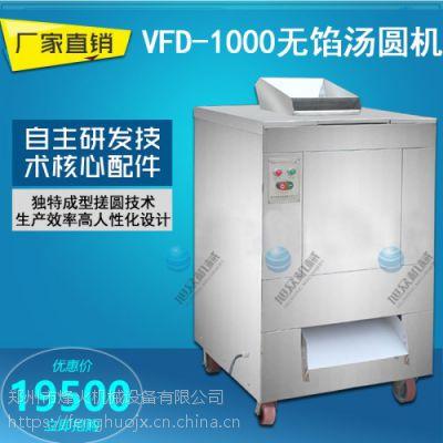旭众VFD-1000无馅汤圆机