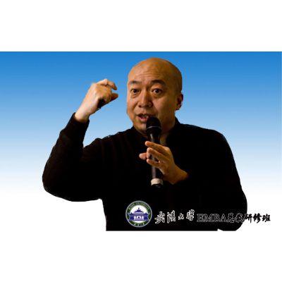 老板培训-武汉大学国学班13期《人物志》解读课程时间:3月4日~5日