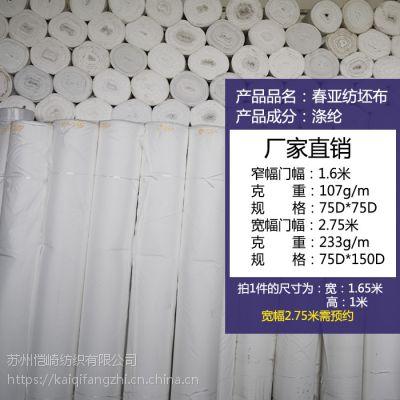 240T春亚纺面料 75D*75D白坯布服装面料里布冲锋衣校服面料 厂家直销