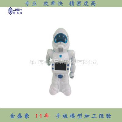 沙井手板模型厂定制加工机器人模型手板选择金盛豪快速交付