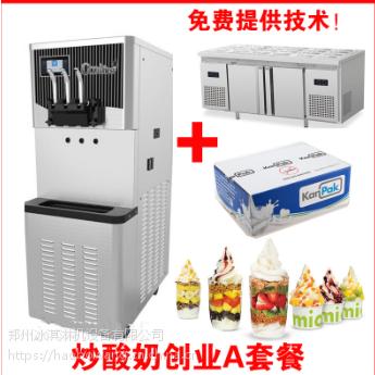 郑州冻酸奶全套设备