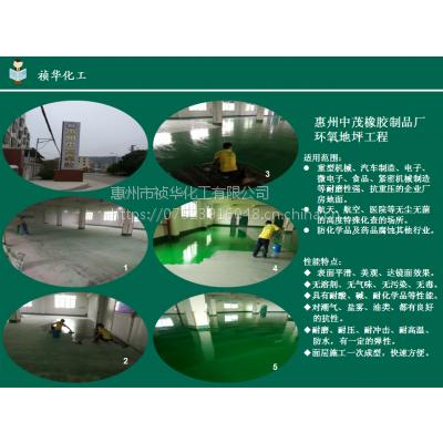 环氧地坪 祯华化工承接惠州橡胶制品厂做环氧薄涂地坪