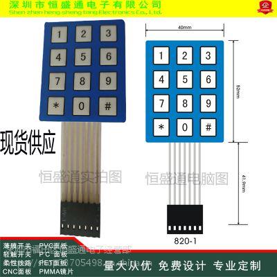 厂家现货供应薄膜开关显示器(3*4)12按键矩阵扩展键盘控制面板厂家定做