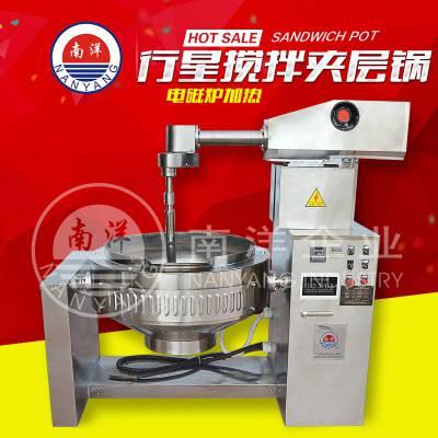 广州南洋不锈钢电磁加热搅拌锅 行星搅拌机 炒锅厂家