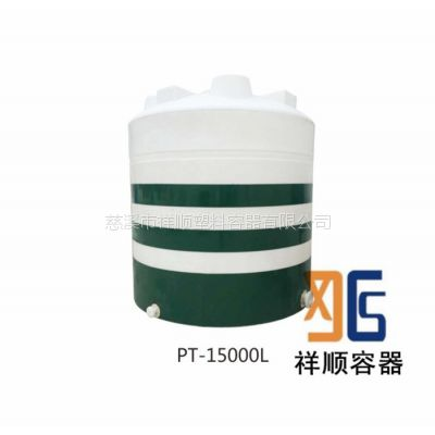 十五立方工业用防腐桶 15吨塑料容器桶 15立方塑料化工pe桶