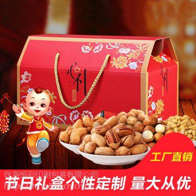 恒彩 节日大礼盒海鲜年货礼品包装盒干果礼盒坚果熟食大礼包定制