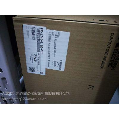 三菱变频器FR-E740-2.2K-CHT现货