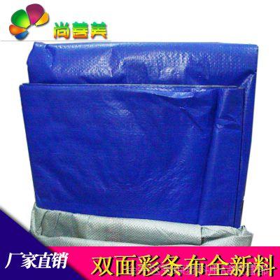 蓝灰布 防水 防雨 PE彩条布 耐晒 耐用 防水布 厂家直销