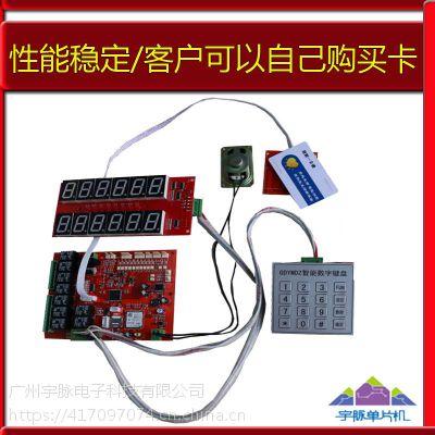 联网微信刷卡投币扫码自助液体肥售机主板宇脉单片机软件开发厂家热销