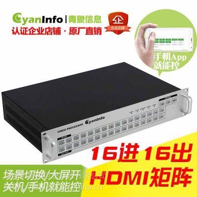 北京平板控制视频矩阵_青云16进16出平板控制视频矩阵_为液晶拼接而生的视频矩阵
