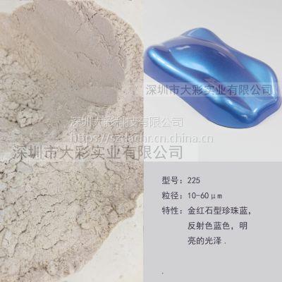 厂价批发梦幻蓝珠光粉喷涂印刷珠光粉易分散调色颜料