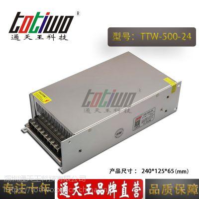 通天王24V20.8A开关电源、24V500W电源变压器TTW-500-24