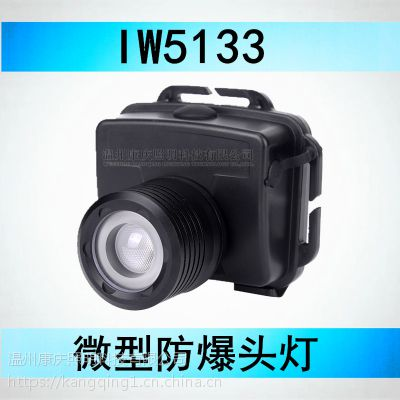 海洋王IW5133微型防爆头灯 调焦伸缩聚光泛光防爆头灯IW5133
