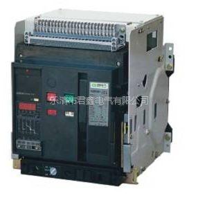沃凯HZKW1智能型万能式断路器 HZKW1-630 /3P 630A 厂家直销 OEM