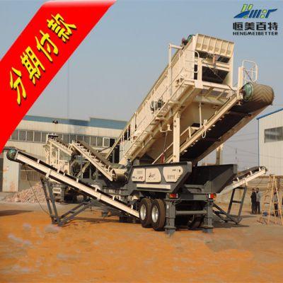 恒美百特1210型时产70-130吨移动破碎报价 建筑垃圾破碎站