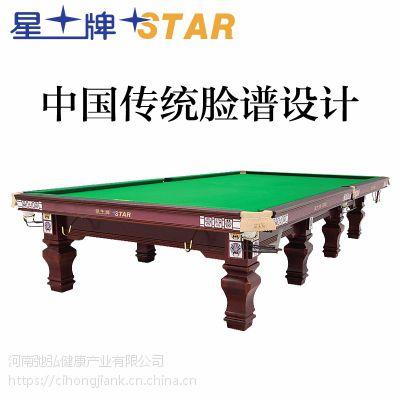 星牌STAR 英式斯诺克台球桌标准斯诺桌球台XW105-12S京剧脸谱设计,郑州桌球台
