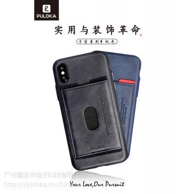 PULOKA S9 iphone X手机壳PU 贴皮 卡袋支架多功能苹果三星手机壳