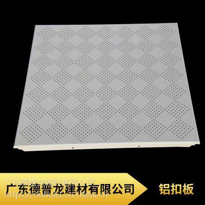 广东德普龙集成吊顶铝扣板定制厂家报价