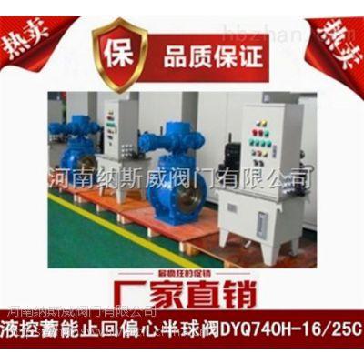 郑州DYQ740H蓄能偏心半球阀厂家,纳斯威偏心半球阀价格