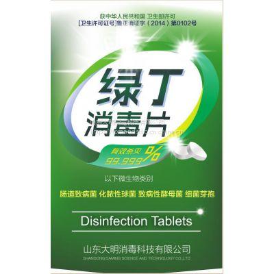明强牌绿丁消毒片,优质,纯度高,稳定性高