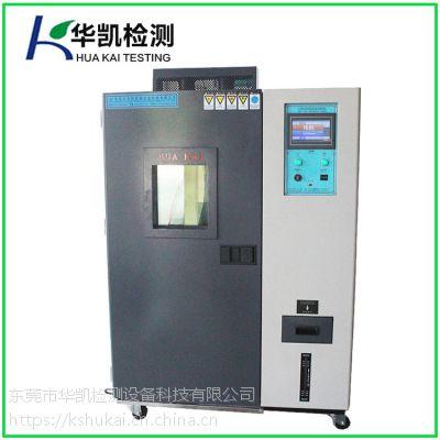 江阴华凯HK-225L高低温湿热交变试验箱厂家 价格