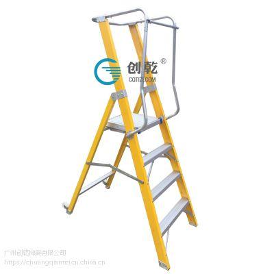 创乾围栏安全梯玻璃钢工程梯绝缘扶手梯子定制电工梯铝合金绝缘登高梯工厂直销