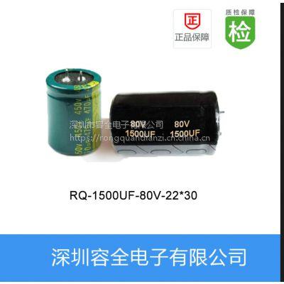 牛角电解电容1500UF 80V 22X30/焊针型铝电解电容器