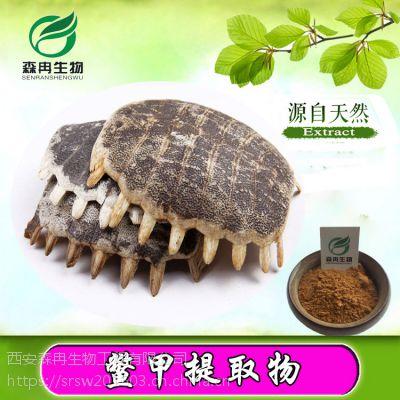 森冉生物专业提取鳖甲粉/鳖甲提取物/鳖壳提取物/甲鱼粉