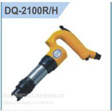 供应台湾德骐DQ-2100R/H迷你风镐
