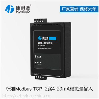 模拟量输入2路0-20/4-20mA转TCP/IP网络数据采集器康耐德品牌质保6年
