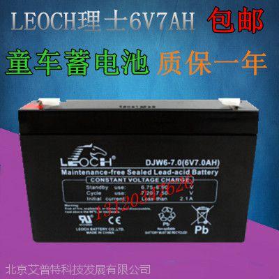 好孩子小龙哈彼童车电瓶电池DJW-6V7AH6V7.0AH 正品理士LEOCH