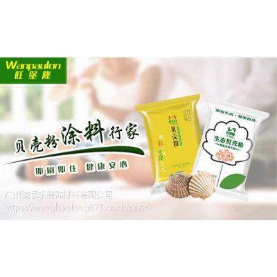 中国十大贝壳粉品牌排行、贝壳粉十大品牌、旺堡隆生态涂料,性价比高,款式风格多样的环保内墙涂料