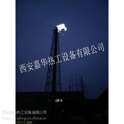 火炬放散、自动点火放散装置西安嘉华热工设备有限公司