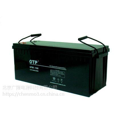 OTP蓄电池GFM-1200***新价格