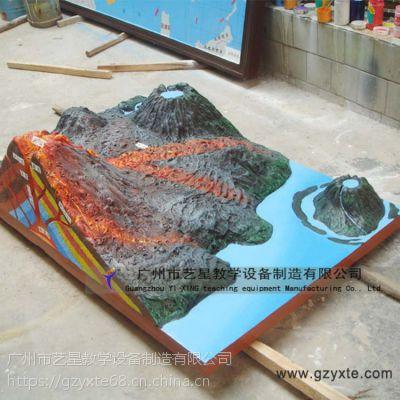 广州艺星教学 供应地理园模型地震科普展品 玻璃钢 火山地貌 18种地质地貌 可加工定制