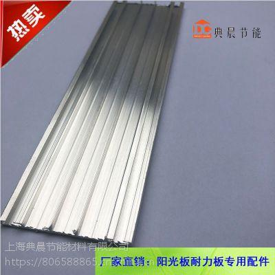 嘉兴阳光板每平米价格,铝合金收边条,3mm厚乳白色耐力板 典晨品牌