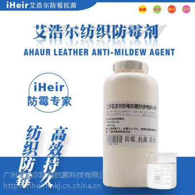 纺织防霉剂iHeir-BJ艾浩尔厂家直销
