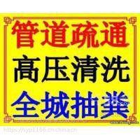 南京建邺区排水管道清淤及学校污水管道疏通市政管道检测